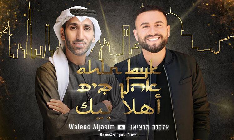 Ahlan-Bik-UAE-Israel-750