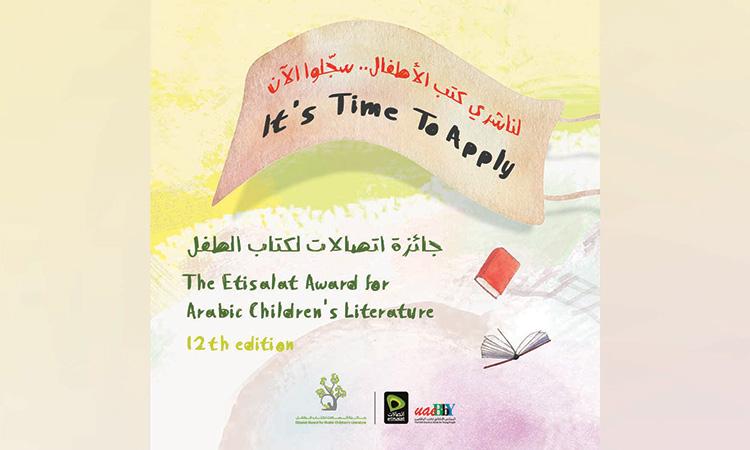 Etisalat-Award